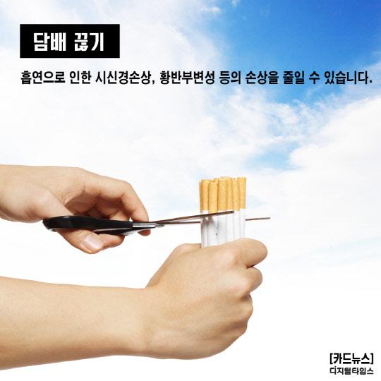 [카드뉴스] 눈 건강 위한 6가지 생활 수칙